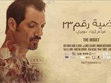 """تأهل الفيلم اللبناني """"القضية رقم 23"""" للمخرج زياد دويري إلى المنافسة النهائية للفوز بجائزة أوسكار كأفضل فيلم أجنبي."""