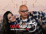 "Abbas Chahine ""Sa3a W Noss"" Movie Starting February 8 in all Lebanese Cinemas"