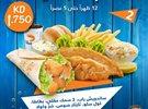 عرض التوفير الجديد من مطعم شرمبي الكويت من الساعة 12 ظهرا الى 5 عصرا