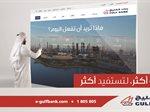 بنك الخليج في الكويت يُطلق موقع إلكتروني جديد