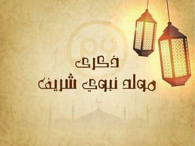 Mawlid Al Nabi Holiday in Kuwait Thursday 22 November 2018
