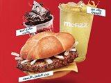New French Menu from McDonald's Kuwait Restaurant