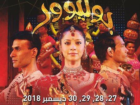 """العرض الراقص """"تجار بوليوود"""" في الكويت يوم 27 28 29 و 30 ديسمبر 2018"""
