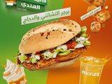 قائمة الطعام الهندي الجديدة من مطعم ماكدونالدز الكويت