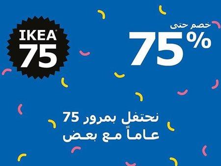 تخفيضات ايكيا الكويت تصل إلى 75% بمناسبة مرور 75 عاما على افتتاح العلامة التجارية