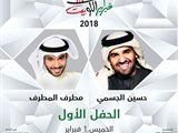 سيشهد المسرح الوطني في دار الأوبرا الليلة حفل حسين الجسمي ومطرف المطرف والحفل منقول على قناة تلفزيون الكويت وعلى قناة روتانا.