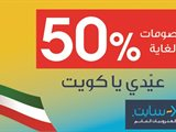 Up to 50% sale and offers at Xcite Alghanim during National Celebrations Month.