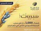 أسماء الرابحين في سحب السنبلة الأسبوعي الثاني لشهر فبراير 2018 من بنك وربة