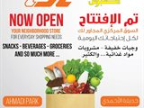 The Sultan Center Opens New Convenience Store in Ahmadi Park