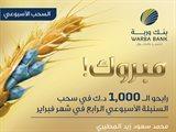 أسماء الرابحين في سحب السنبلة الأسبوعي الرابع لشهر فبراير 2018 من بنك وربة