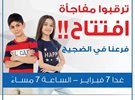 Al Nasser will open a new branch in Dajeej area tomorrow 7 February at 7pm.
