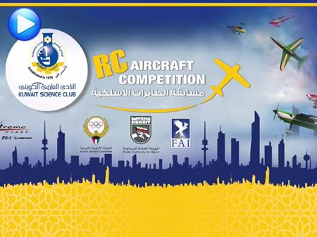 انطلاق مسابقة الطائرات اللاسلكية الدولية 16 مارس 2018 على مدرج النادي العلمي الكويتي في بنيدر