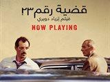 الفيلم اللبناني The Insult - قضية رقم ٢٣ يُعرض حاليا في صالات السينما في الكويت والإمارات ونذكر أن الفيلم كان مرشحا للفوز بجائرة أوسكار.