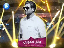 Wael Kfoury Concert in Kuwait Opera House in JACC on March 16th 2018