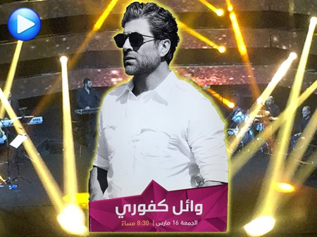 Wael Kfoury Concert in Kuwait Opera House in JACC on March 16th 2018