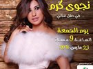 Lebanese Singer Najwa Karam will have a live concert in Dubai Global Village tomorrow Friday 23 March at 9pm on Main Cultural Stage.