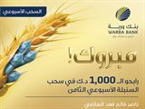 أسماء الرابحين في سحب السنبلة الأسبوعي الثامن من بنك وربة