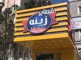 افتتح مطعم فطاير زينه فرعه الثالث في الكويت في منطقة المنقف.