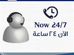 مركز اتصال الخطوط الجوية الكويتية الآن 24 ساعة