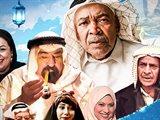 """قصة وأبطال المسلسل الخليجي """"سموم - المعزب 2"""""""