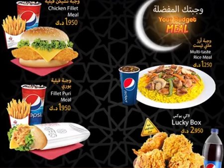 Naif Chicken Restaurant Ramadan 2018 Meals and Offers