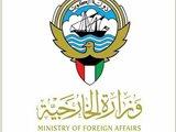 أوقات عمل وزارة الخارجية في الكويت خلال رمضان 2018