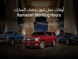 أوقات عمل معارض ومراكز خدمة شفروليه الغانم في رمضان 2018