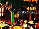 عرض إفطار مطعم أبو السيد المصري خلال رمضان 2018