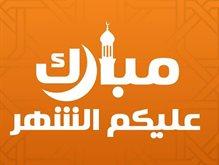 موقع رنّوو ... دليلك الشامل لـ رمضان 2018 في الكويت