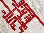 أوقات عمل بنك الخليج في الكويت خلال رمضان 2018