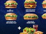 Burger King KSA Ramadan 2018 Iftar Offer