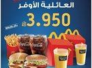 الوجبة العائلية الأوفر الجديدة من ماكدونالدز الكويت