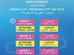 جدول فعاليات الذكرى السنوية الـ 20 لسبونج بوب في الكوت مول