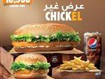 Burger King Lebanon Restaurant New Chicken Offer