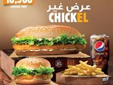 Burger King Lebanon Restaurant New Chicken Offer