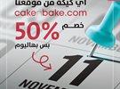 50% خصم على كيكات كيك ن بيك يوم 11 نوفمبر 2019 فقط