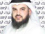 بنك وربة يرعى ورش عمل IFN Kuwait