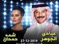 تفاصيل حفلة عبادي الجوهر وشمه حمدان في الكويت يوم 27 ديسمبر 2019
