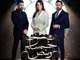 """Khamse W Nos"" Lebanese Syrian Series for Ramadan 2019"