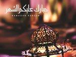 عروض وأجواء فندق مارينا الكويت خلال شهر رمضان 2019