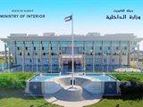 أوقات عمل الإدارة العامة لشؤون الإقامة خلال شهر رمضان 2019