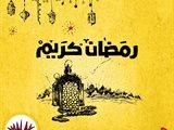 عرض افطار مطعم ملك الطاووق خلال شهر رمضان 2019