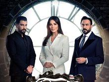 """قنوات وأوقات عرض مسلسل """"خمسة ونص"""" خلال رمضان 2019"""