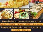 قائمة سحور مطعم قصر النخيل خلال شهر رمضان 2019