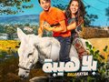"""Bala Hayba"" Lebanese Movie Now in Cinemas Around Lebanon"
