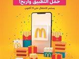 ماكدونالدز تحتفل بمرور 25 عاماً على تواجدها في الكويت مع حملة مميزة على تطبيقها