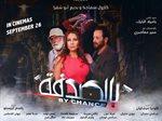 """فيلم """"بالصدفة"""" في صالات السينما اللبنانية يوم 26 سبتمبر 2019"""
