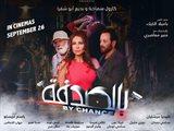 "By Chance ""Bil Sodfe"" Lebanese Movie in Cinemas 26 September 2019"