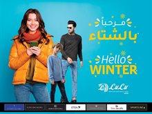 """لولو هايبر ماركت تطلق عرض """"أهلا في الشتاء"""""""