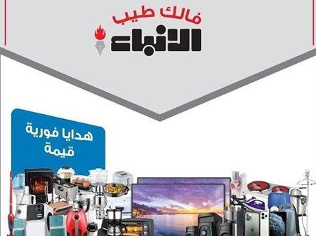 """جريدة """" الأنباء"""" تطلق حملة الاشتراك السنوية """"فالك طيب"""" مع جوائز قيّمة"""